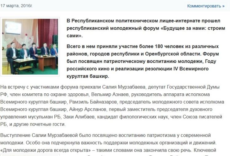 Алибаев мурзабаева2 - копия.jpg
